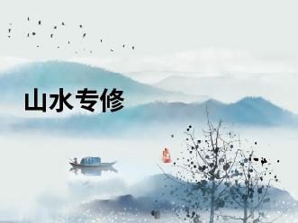 山水精品专修课