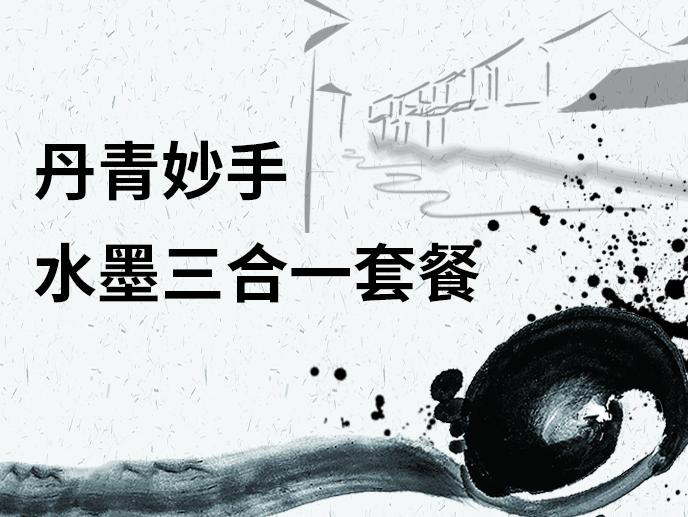 丹青妙手-水墨三合一套餐