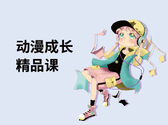 动漫成长精品课(人物画)