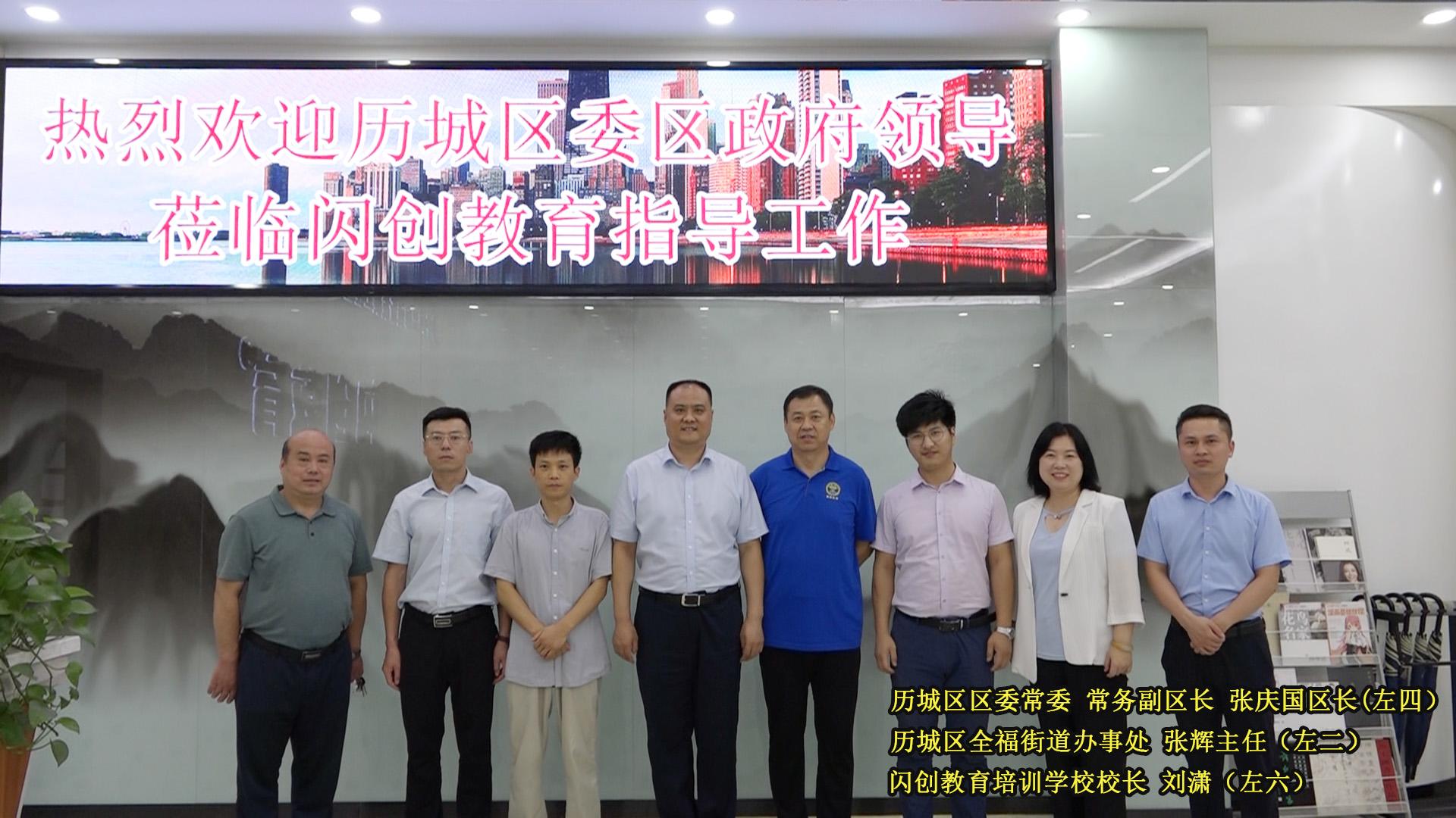 热烈欢迎历城区委政府领导莅临闪创教育指导工作