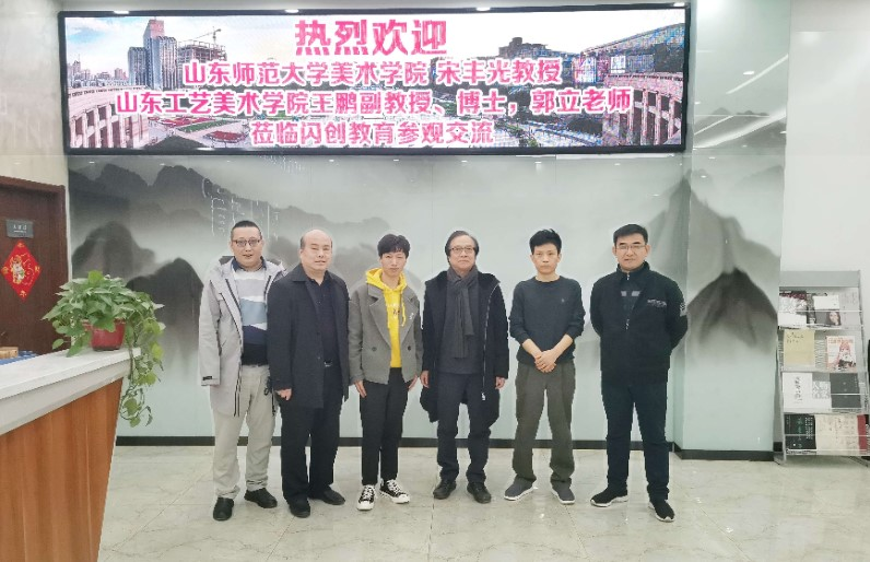 中国知名画家宋丰光教授莅临闪创教育参观交流