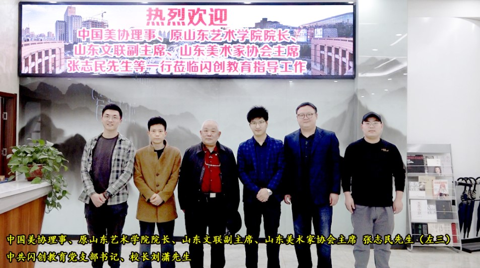 热烈欢迎国内著名画家张志民先生莅临闪创教育指导工作