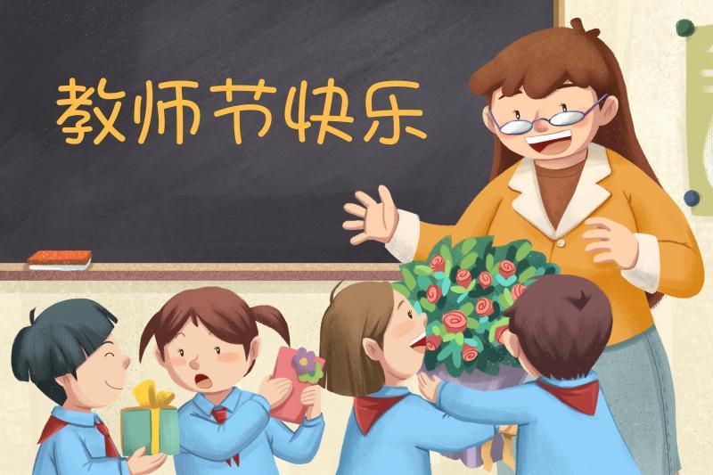 小闪学员送祝福,祝闪创教育老师们教师节快乐!