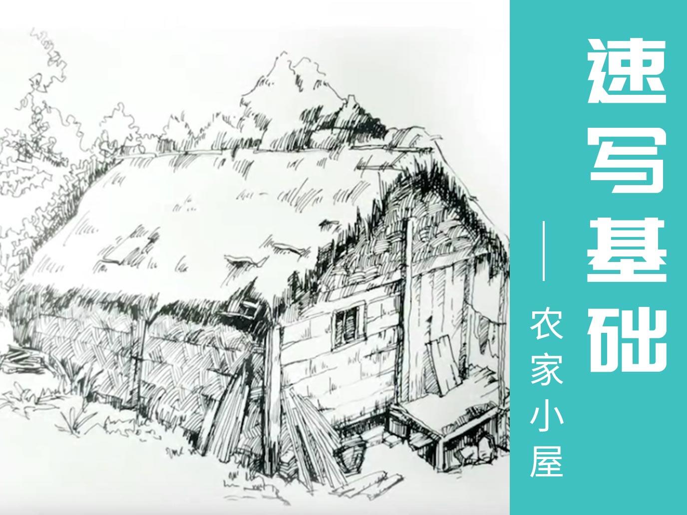 速写基础-农家小屋