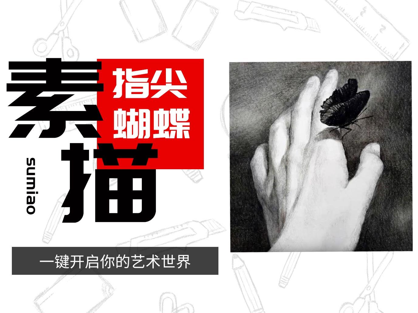 素描-指间蝴蝶