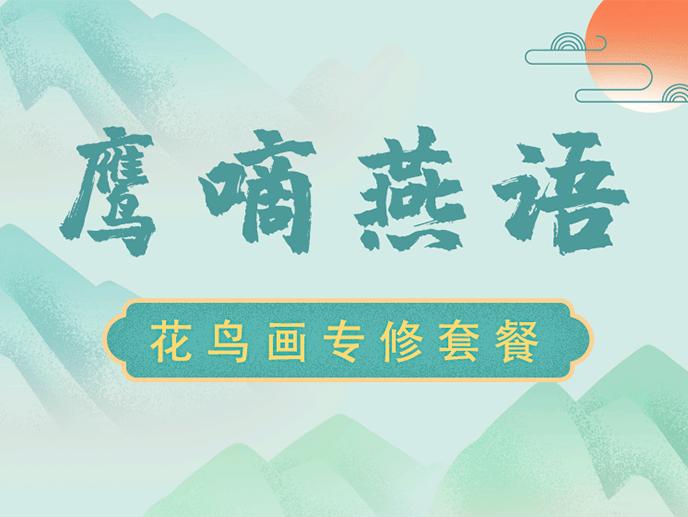 莺啼燕语—花鸟画专修套餐