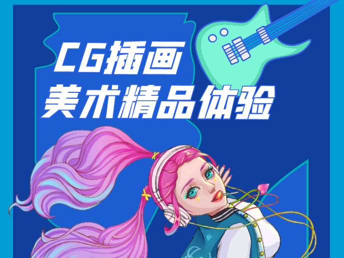 CG插画入门之路