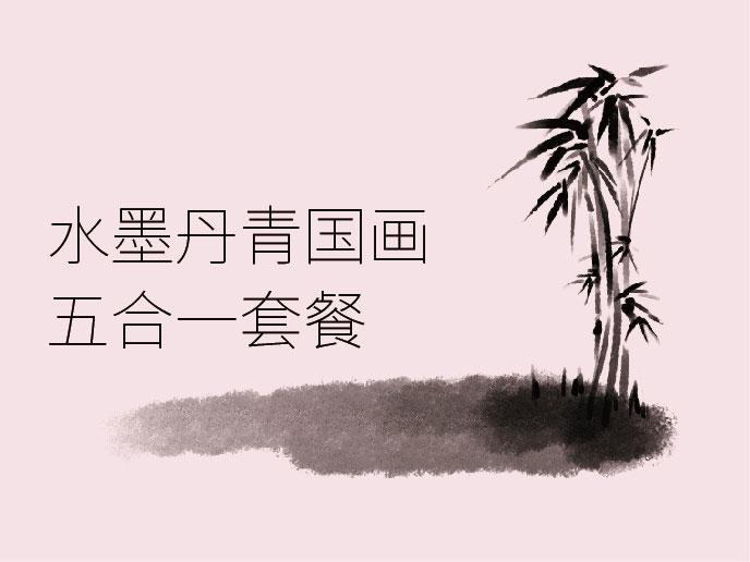 水墨丹青5合一套餐