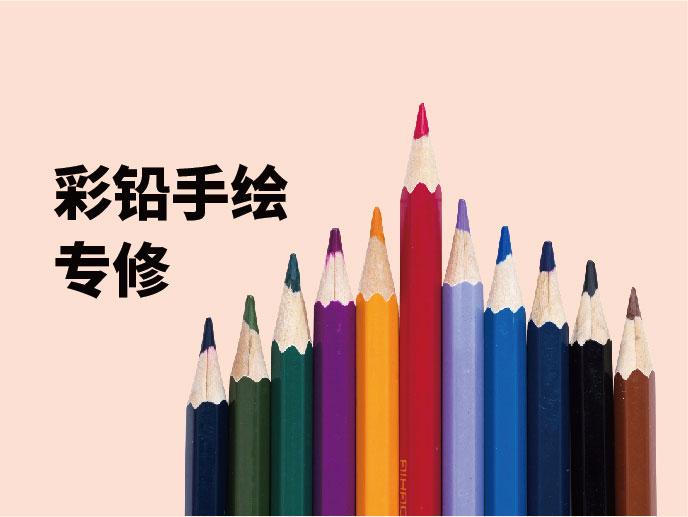 彩铅手绘—追寻彩色写实的力量