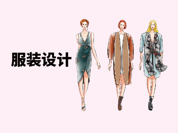服装设计—成就T台时尚灵魂