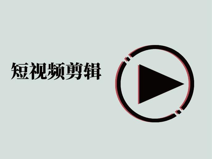 Vlog短视频剪辑