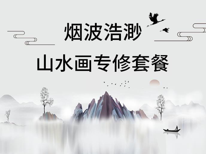 烟波浩渺-山水画专修套餐