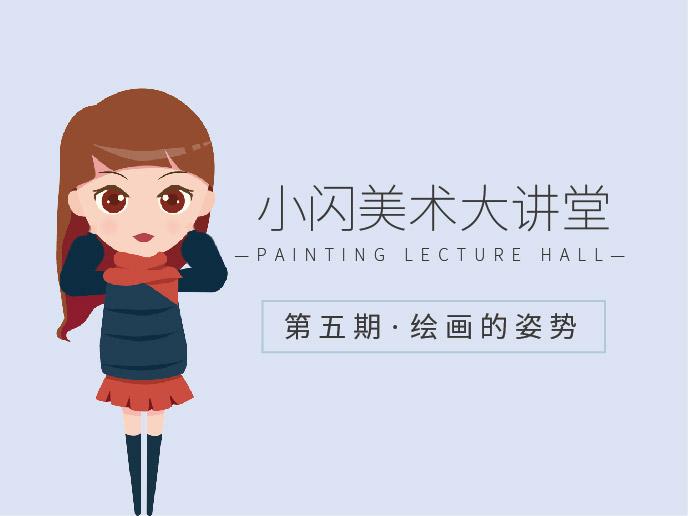 小闪美术大讲堂-第5期 绘画的姿势