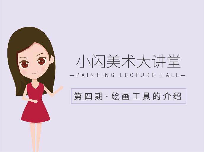 小闪美术大讲堂-第4期 绘画工具的介绍