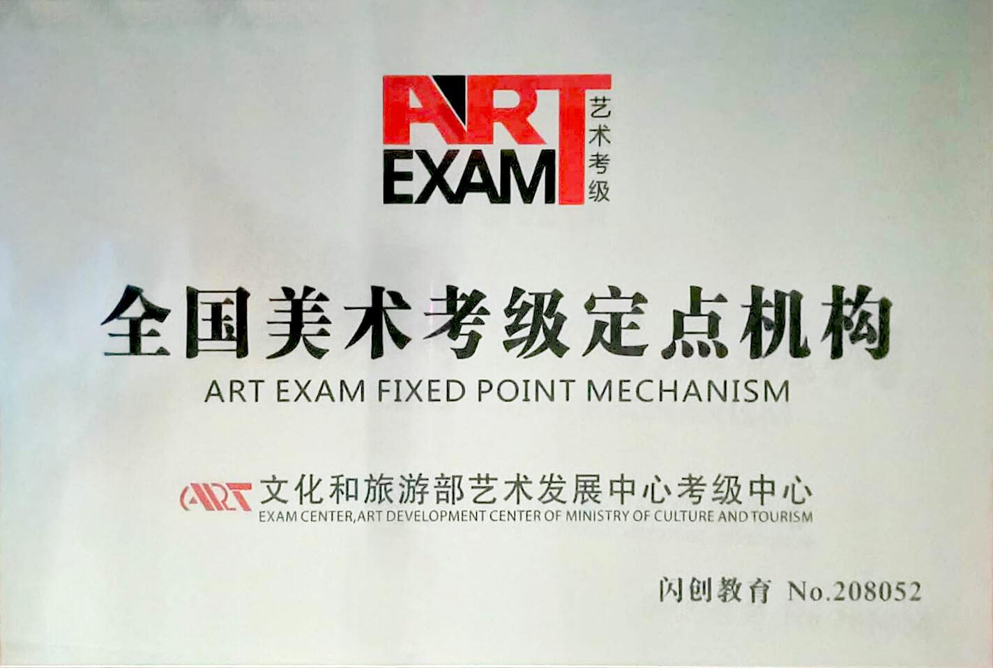 美术考级定点.png