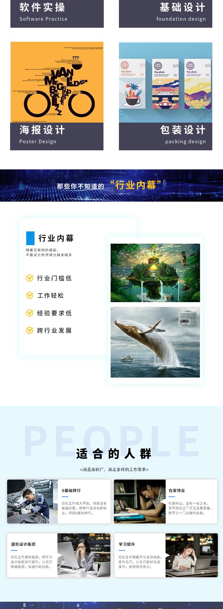 10EXCEL实战速成班课程详情页(1)_03.jpg