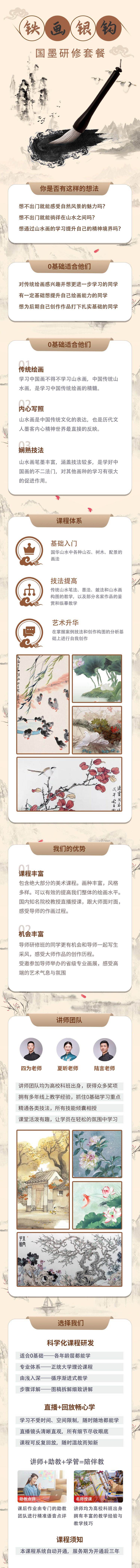 铁画银钩(国墨研修套餐).jpg