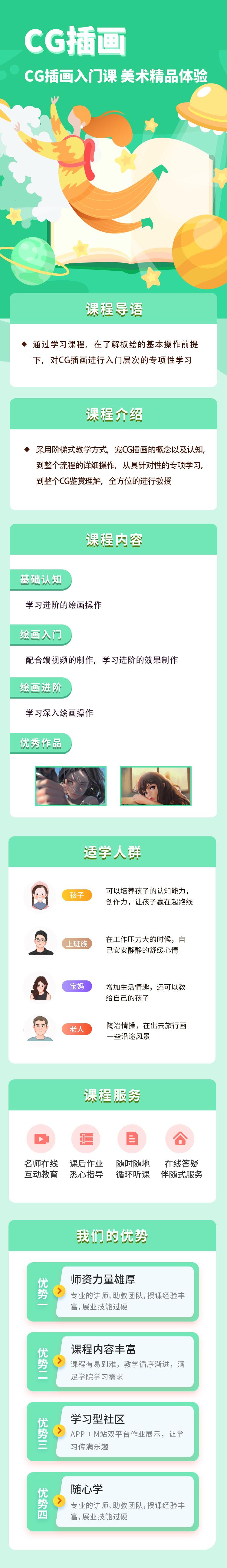 CG插画详情.png.jpg