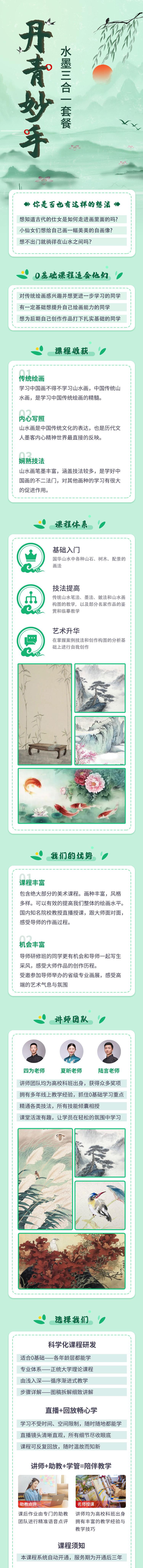丹青妙手(水墨三合一).jpg
