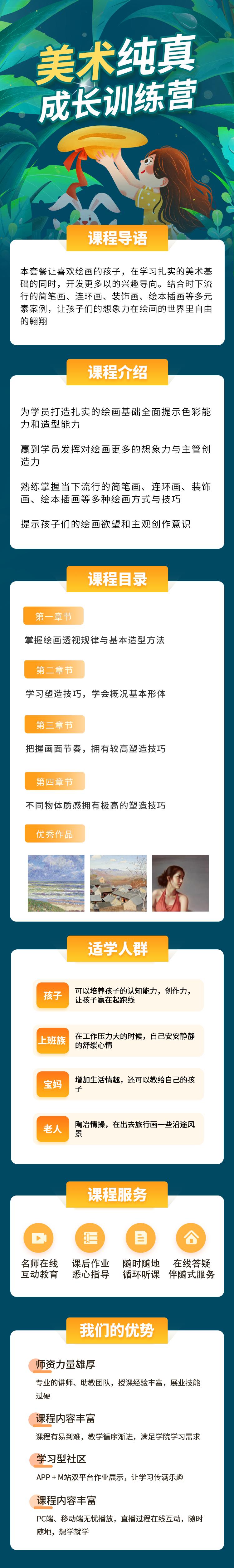 美术纯真成长训练营详情(1).png