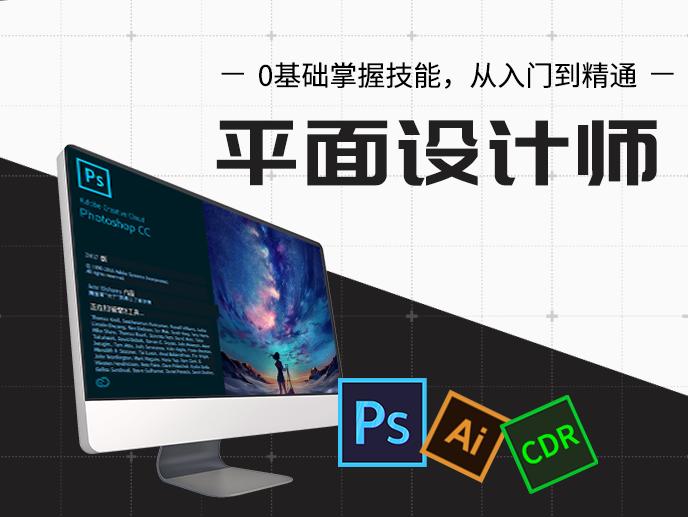 平面设计师职业证书
