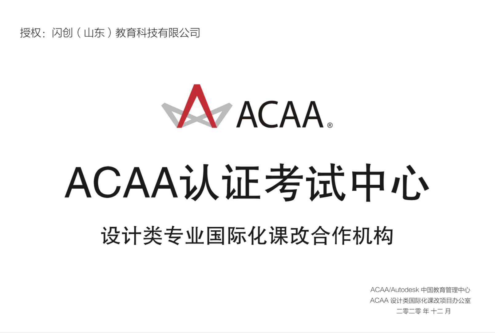 共享机遇,共谋发展,热烈庆祝闪创教育与ACAA中国教育管理中心达成深度合作