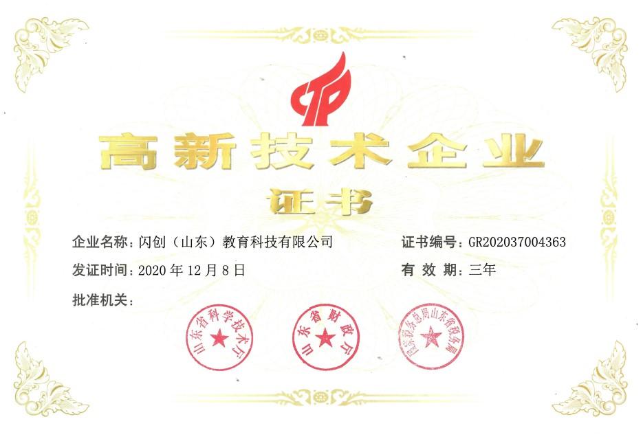 """喜讯!热烈祝贺闪创教育荣获""""国家高新技术企业""""认证"""