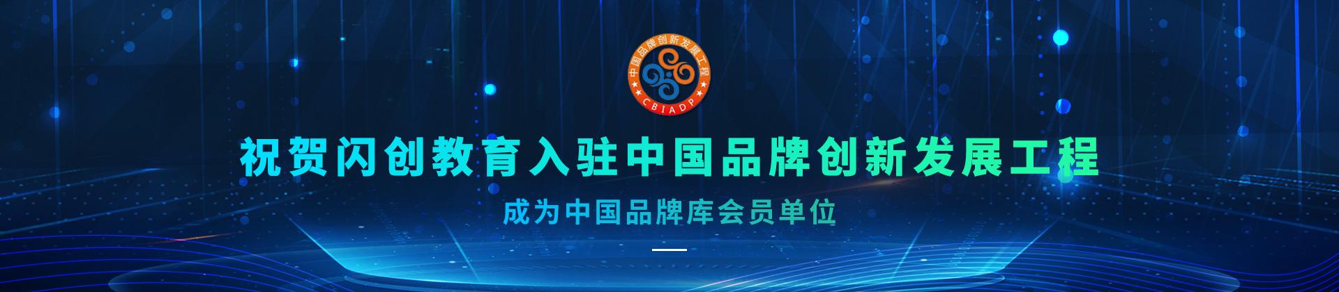 闪创教育入驻中国品牌库会员单位